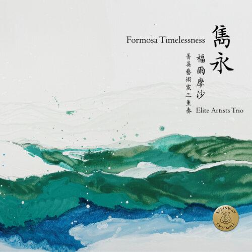 Formosa Timelessness (雋永 福爾摩沙)