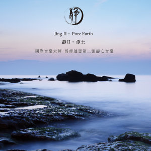 JingII。Pure Earth (靜II。淨土)