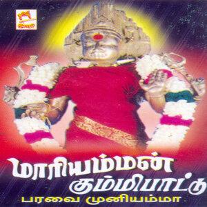 Maariyamman Kummippaattu