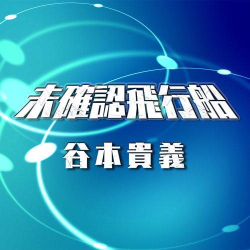 TVアニメ「デジモンアドベンチャー:」オープニングテーマ 未確認飛行船(TVサイズ)