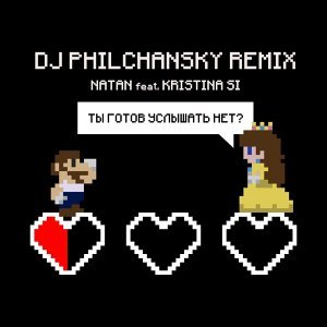 Ты готов услышать нет? - Remix by DJ Philchansky