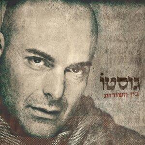 Ben HaShurot