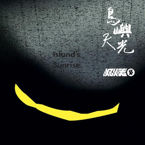 島嶼天光 (Island's Sunrise)