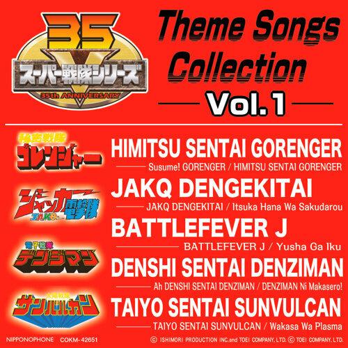 Super Sentai Series: Theme Songs Collection, Vol. 1