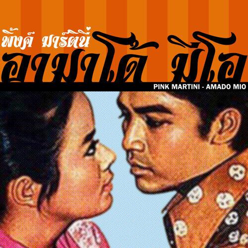 Amado Mio (In Thai)