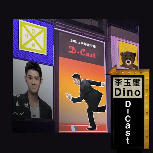D-Cast:听说李玉玺