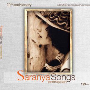 Saranya Songs อยากหยุดเวลา