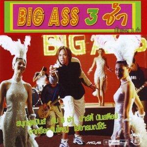 Big Ass 3 ช่า