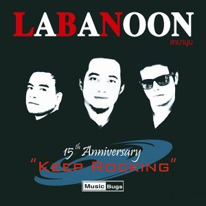 Keep Rocking - 15th Anniversary