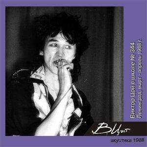 Виктор Цой в школе № 344 (Ленинград, февраль-март 1988 г.) - Live