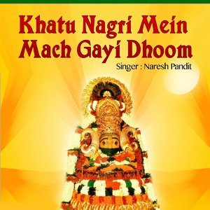 Khatu Nagri Mein Mach Gayi Dhoom