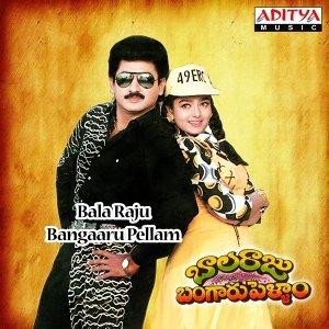 Bala Raju Bangaaru Pellam - Original Motion Picture Soundtrack