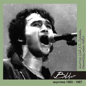 Виктор Цой у П. Краева (Ленинград, июнь 1983 г.) - Live