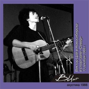 """Виктор Цой в Новосибирске в спортзале """"Север"""" (13 декабря 1988 г.) - Live"""