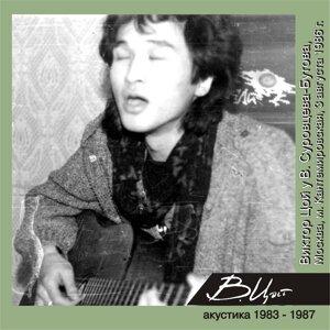 Виктор Цой у В. Суровцева-Бутова (Москва, 3 августа 1986 г.) - Live