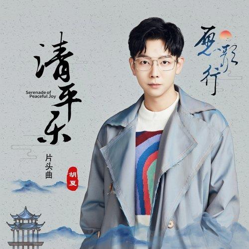 愿歌行 - 《清平乐》电视剧片头曲