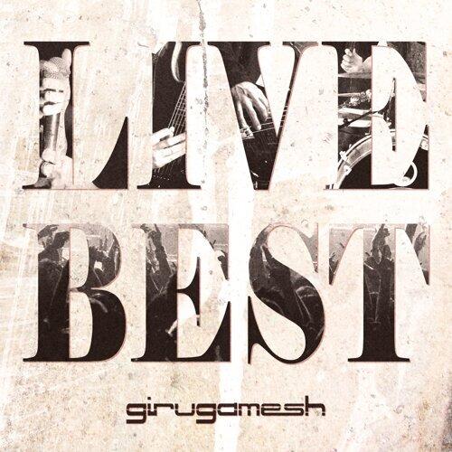 睡蓮 -LIVE BEST ver.-