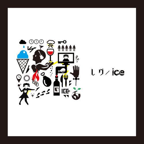 レヴ/ice