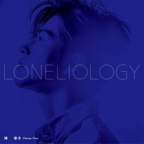 孤獨學 (Loneliology)