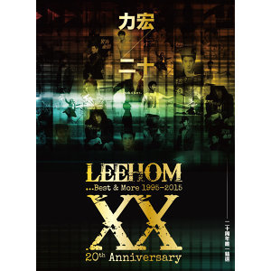 力宏二十 二十周年唯一精選 (Leehom XX...Best & More)