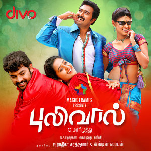 Pulivaal (Original Motion Picture Soundtrack)