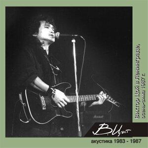 Виктор Цой в Ленинграде (Осень-зима 1987 г.) - Live
