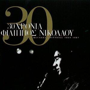 30 Chronia Filippos Nikolaou 1969-1987