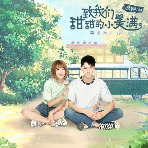 甜甜的小美滿 - 《致我們甜甜的小美滿》電視劇插曲/推廣曲