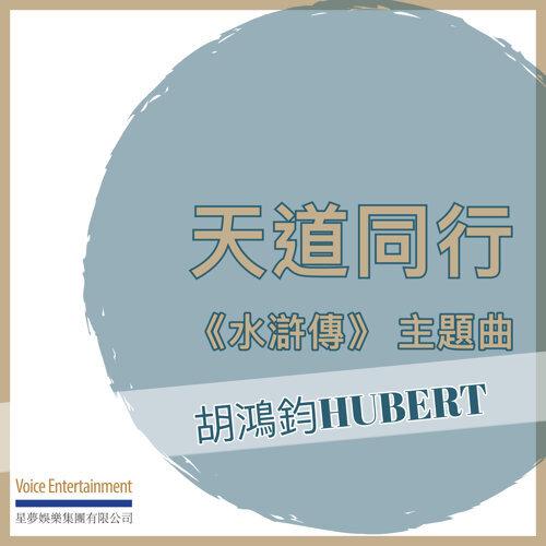 天道同行 - 劇集<水滸傳>主題曲