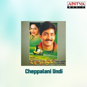 Cheppalani Undi - Original Motion Picture Soundtrack