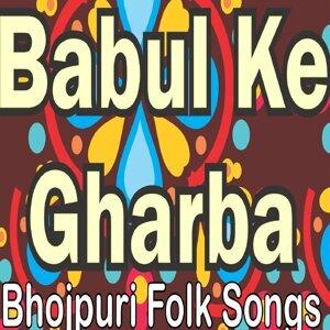 Babul Ke Gharba