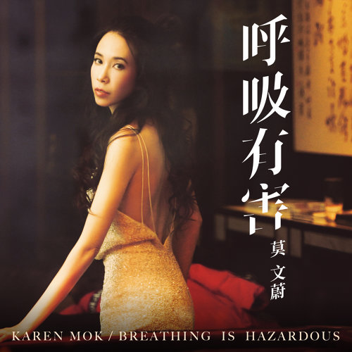 呼吸有害 (Breathing is Hazardous)