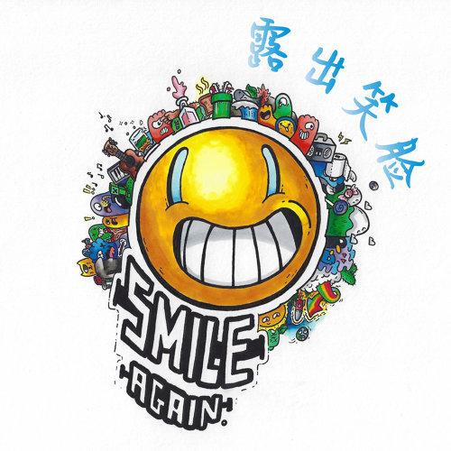 露出笑臉 (Smile Again)