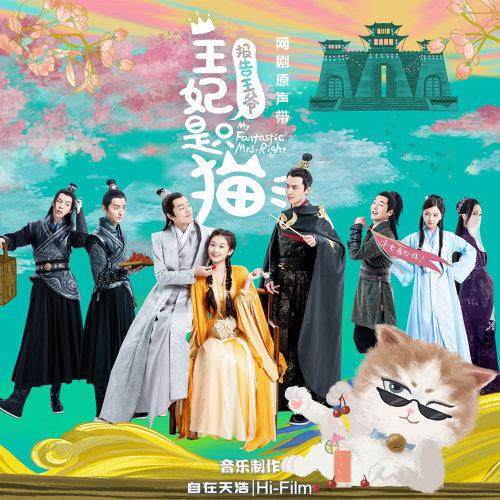 《報告王爺,王妃是隻貓》網劇原聲帶