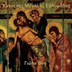 Ymnoi Tis Megalis Evdomadas