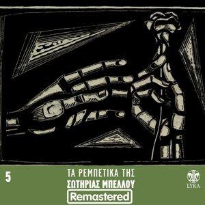 Ta Rempetika Tis Sotirias Bellou, Vol. 5 - Remastered
