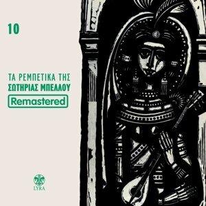 Ta Rempetika Tis Sotirias Bellou, Vol. 10 - Remastered