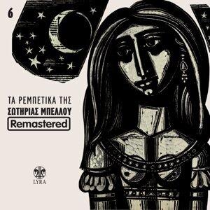 Ta Rempetika Tis Sotirias Bellou, Vol. 6 - Remastered