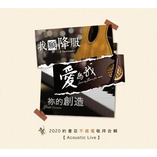 2020約書亞不插電敬拜合輯 (Acoustic Live)