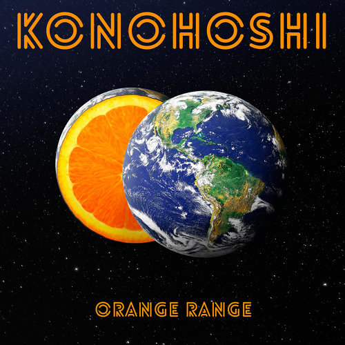 KONOHOSHI 這顆星球