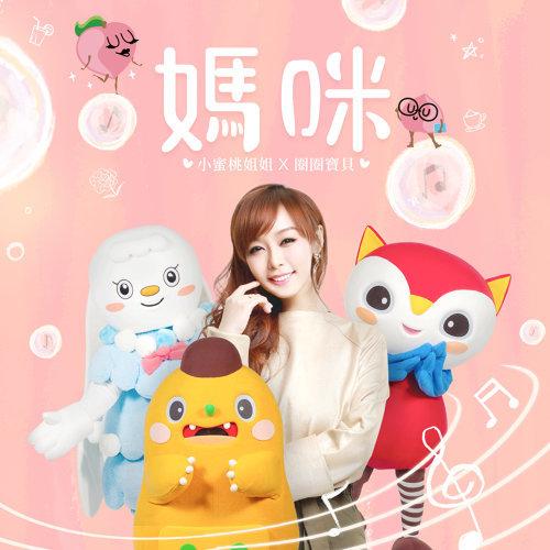 妈咪 feat.小蜜桃姐姐 (Mommy feat. Peach Chu)