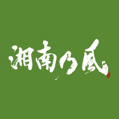 湘南乃風 〜一五一会〜