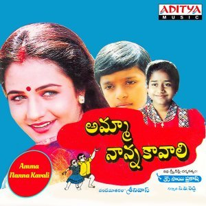 Amma Nanna Kavali - Original Motion Picture Soundtrack