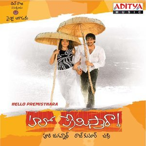 Hello Premisthara - Original Motion Picture Soundtrack