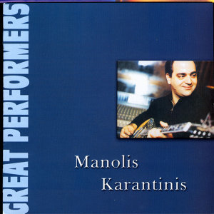 Great Performers, Manolis Karantinis
