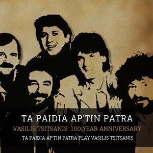 Vasilis Tsitsanis' 100 Year Anniversary: Ta Paidia Ap'tin Patra Play Vasilis Tsitsanis