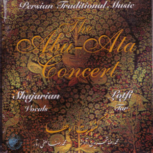 The Abu-Ata Concert