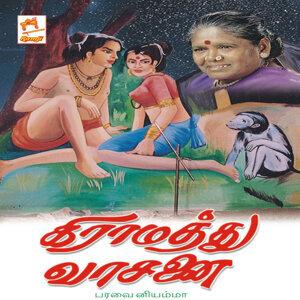 Giramatthu Vaasanai