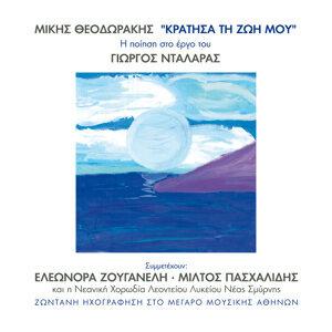 Mikis Theodorakis - Kratisa Ti Zoi Mou - Live