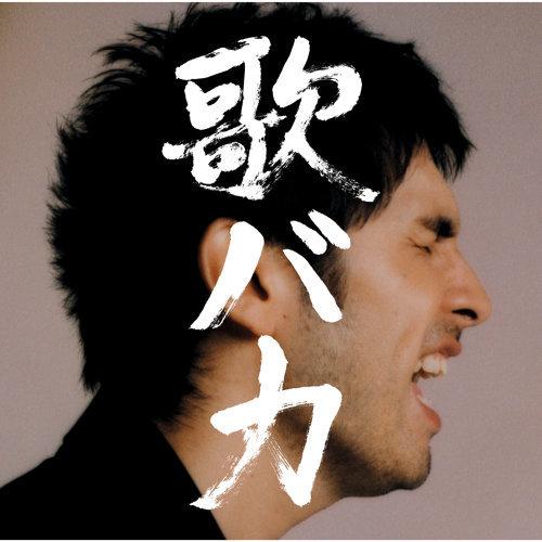 Ken Hirai 10th Anniversary Complete Single Collection '95-'05 Utabaka
